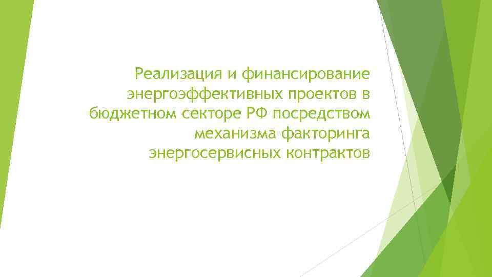 Реализация и финансирование энергоэффективных проектов в бюджетном секторе РФ посредством механизма факторинга энергосервисных контрактов
