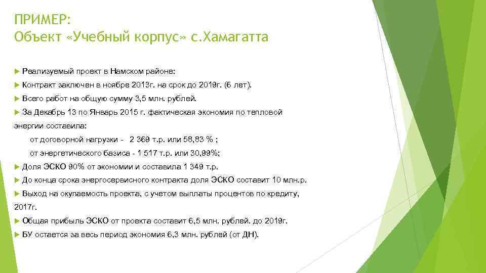 ПРИМЕР: Объект «Учебный корпус» с. Хамагатта Реализуемый проект в Намском районе: Контракт заключен в