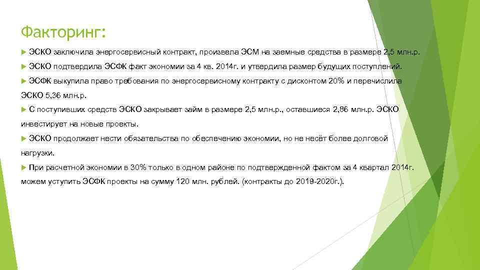 Факторинг: ЭСКО заключила энергосервисный контракт, произвела ЭСМ на заемные средства в размере 2, 5