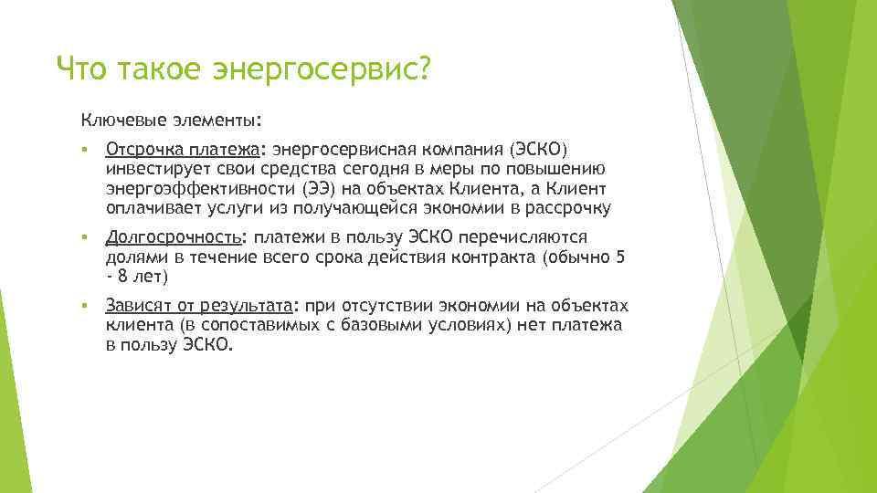 Что такое энергосервис? Ключевые элементы: § Отсрочка платежа: энергосервисная компания (ЭСКО) инвестирует свои средства