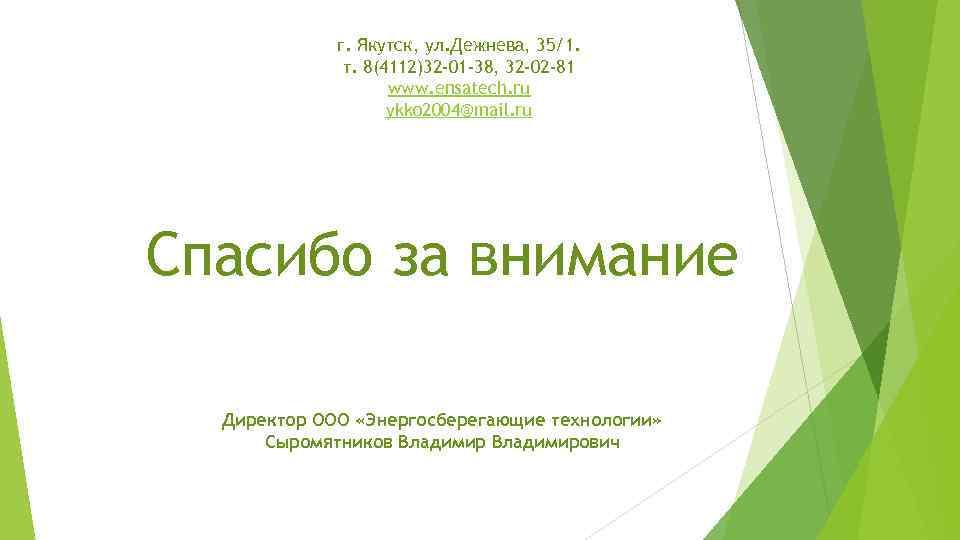 г. Якутск, ул. Дежнева, 35/1. т. 8(4112)32 -01 -38, 32 -02 -81 www. ensatech.