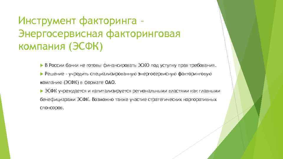 Инструмент факторинга – Энергосервисная факторинговая компания (ЭСФК) В России банки не готовы финансировать ЭСКО