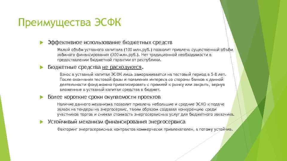 Преимущества ЭСФК Эффективное использование бюджетных средств Малый объём уставного капитала (100 млн. руб. )