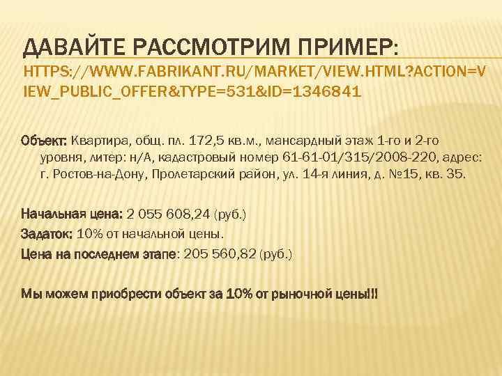ДАВАЙТЕ РАССМОТРИМ ПРИМЕР: HTTPS: //WWW. FABRIKANT. RU/MARKET/VIEW. HTML? ACTION=V IEW_PUBLIC_OFFER&TYPE=531&ID=1346841 Объект: Квартира, общ. пл.