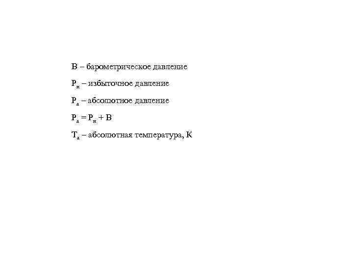 B – барометрическое давление Ри – избыточное давление Ра – абсолютное давление Ра =