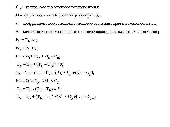 Cpх – теплоемкость холодного теплоносителя; Ѳ – эффективность ТА (степень рекуперации); νг – коэффициент