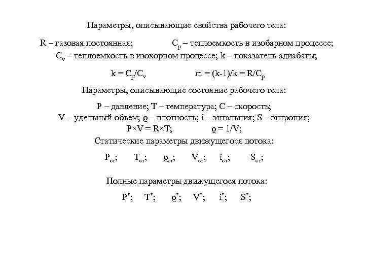 Параметры, описывающие свойства рабочего тела: R – газовая постоянная; Cp – теплоемкость в изобарном