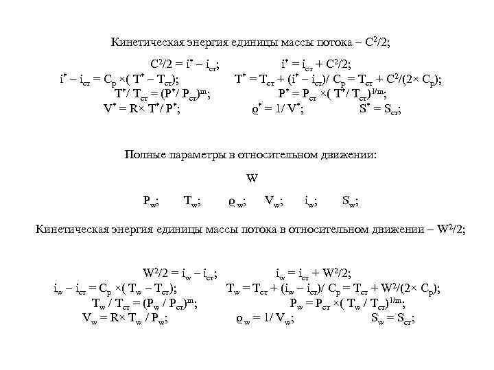 Кинетическая энергия единицы массы потока – С 2/2; С 2/2 = i* – iст;