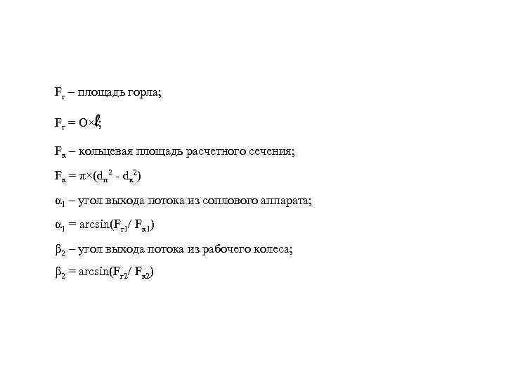 Fг – площадь горла; Fг = О×l; Fк – кольцевая площадь расчетного сечения; Fк
