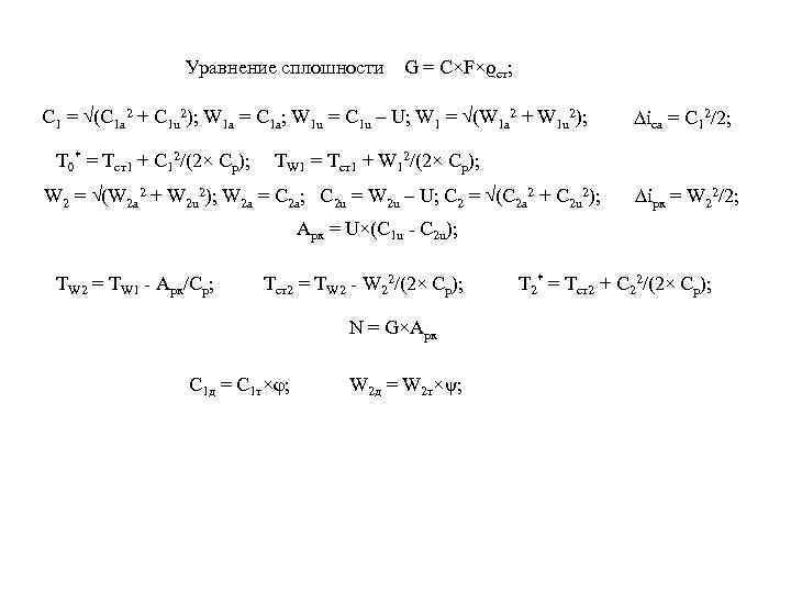 Уравнение сплошности G = C×F×ϱст; C 1 = √(C 1 a 2 + C