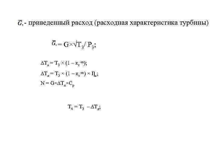 - приведенный расход (расходная характеристика турбины) = G×√Т 3/ Р 3; ∆Та = Т