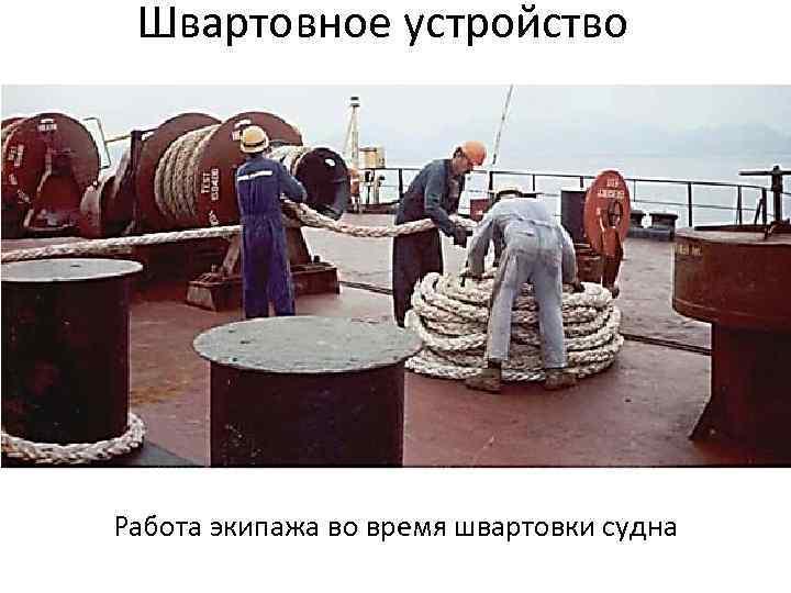 Швартовное устройство Работа экипажа во время швартовки судна