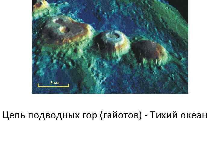 Цепь подводных гор (гайотов) - Тихий океан