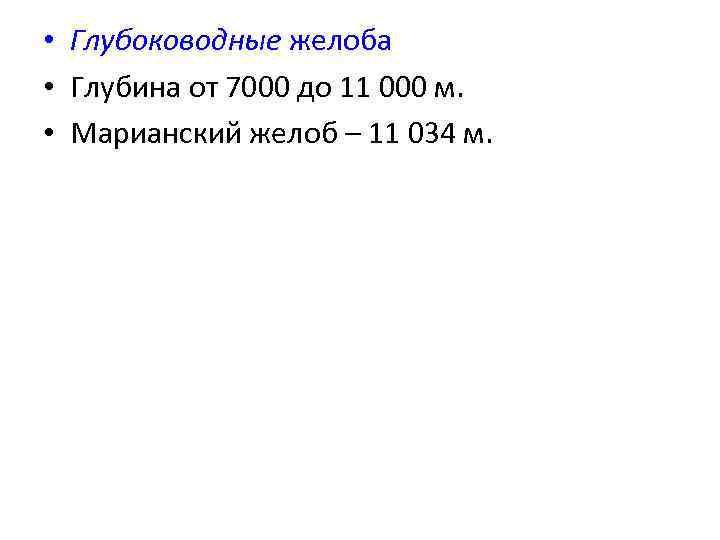 • Глубоководные желоба • Глубина от 7000 до 11 000 м. • Марианский