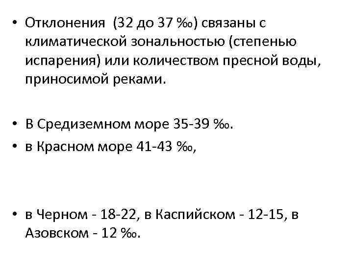 • Отклонения (32 до 37 ‰) связаны с климатической зональностью (степенью испарения) или