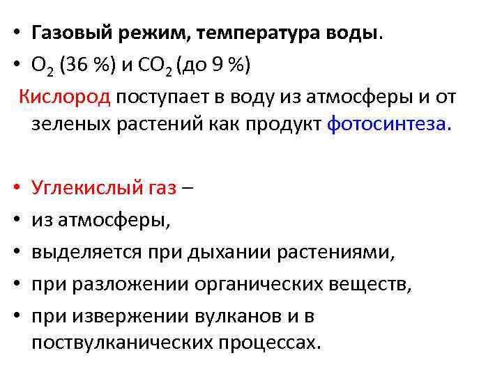 • Газовый режим, температура воды. • O 2 (36 %) и СО 2
