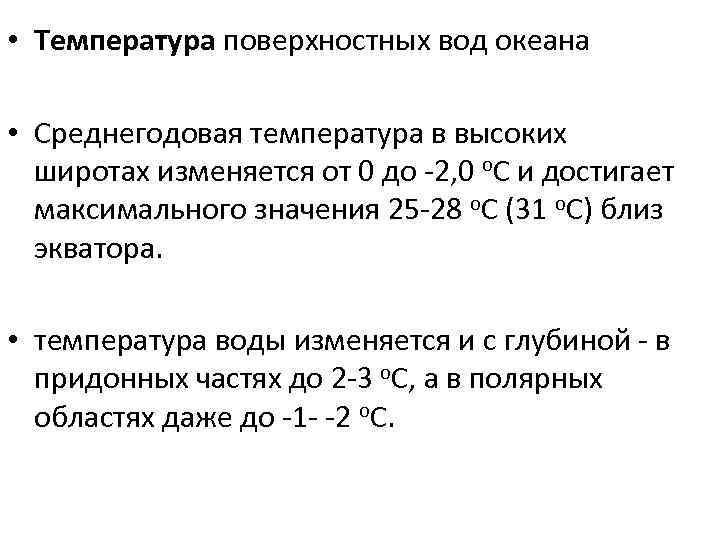 • Температура поверхностных вод океана • Среднегодовая температура в высоких широтах изменяется от