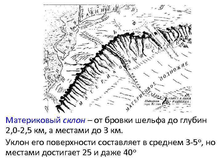 Материковый склон – от бровки шельфа до глубин 2, 0 -2, 5 км, а