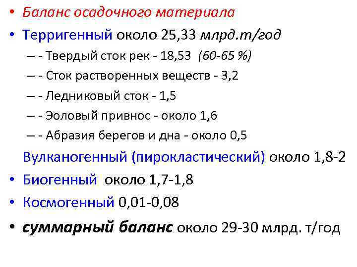 • Баланс осадочного материала • Терригенный около 25, 33 млрд. т/год – -