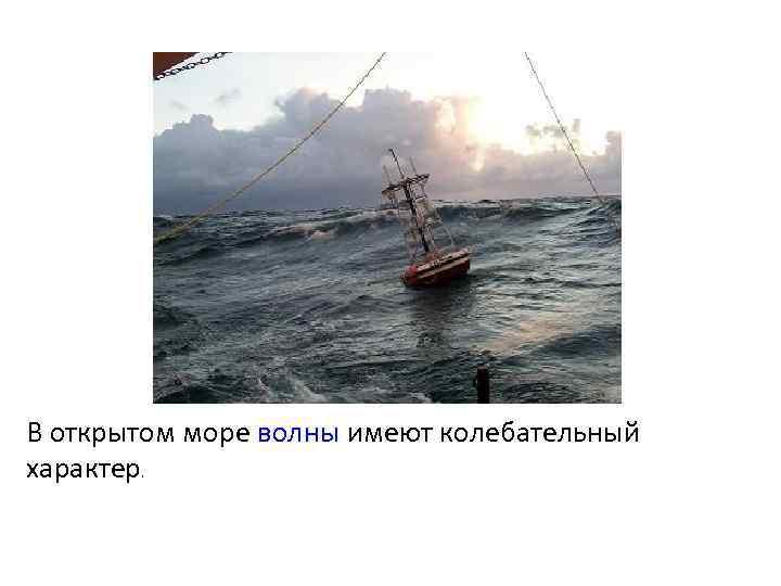 В открытом море волны имеют колебательный характер.