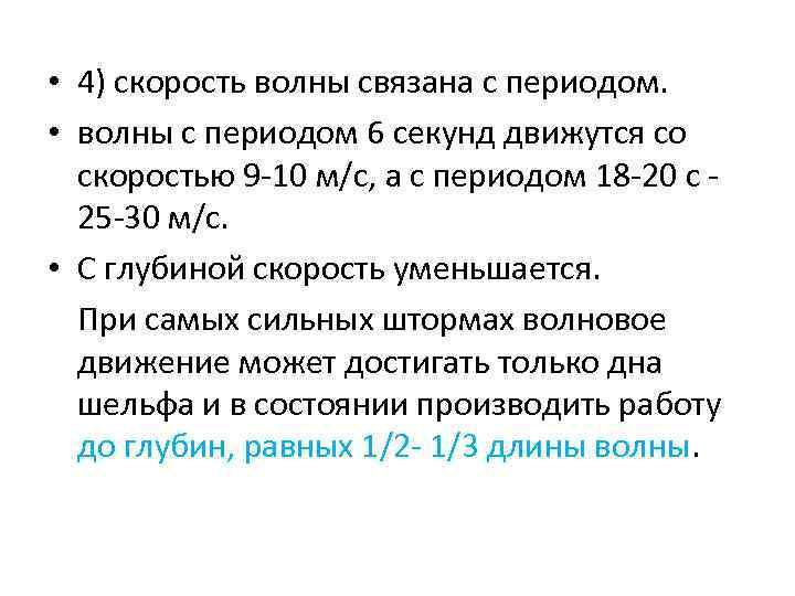 • 4) скорость волны связана с периодом. • волны с периодом 6 секунд