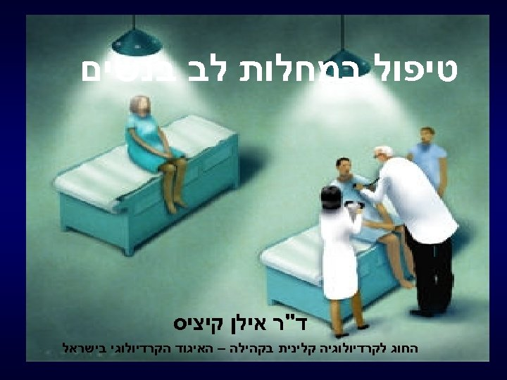 טיפול במחלות לב בנשים ד