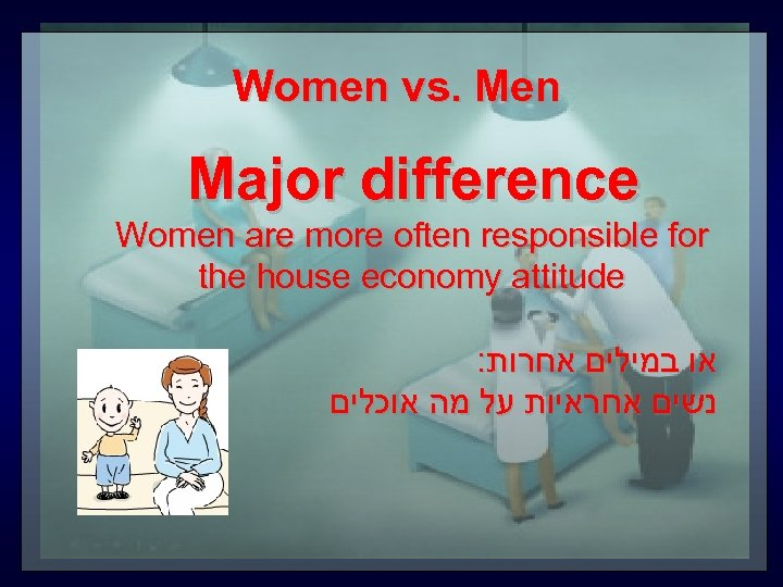 Women vs. Men Major difference Women are more often responsible for the house economy