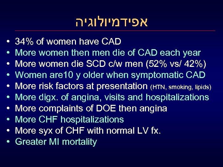 אפידמיולוגיה • • • 34% of women have CAD More women then men