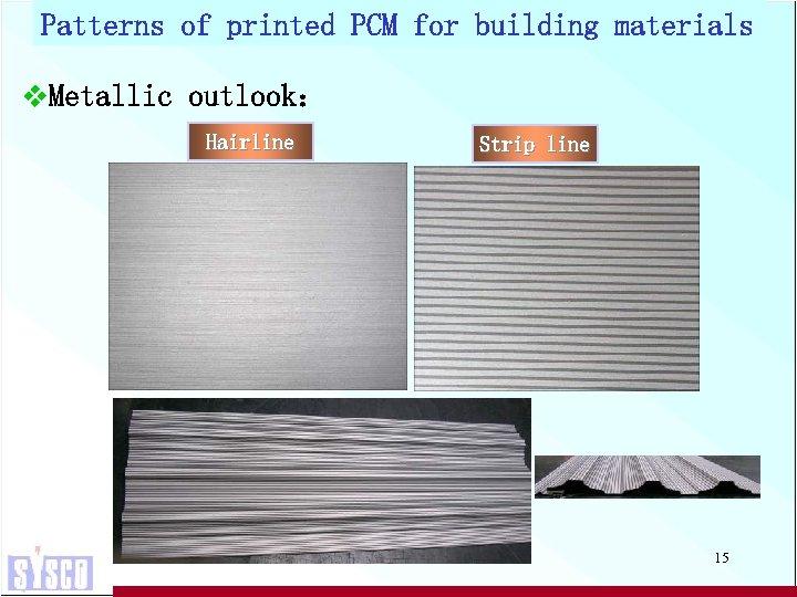 Patterns of printed PCM for building materials v. Metallic outlook: 发丝 Hairline 直条纹 Strip