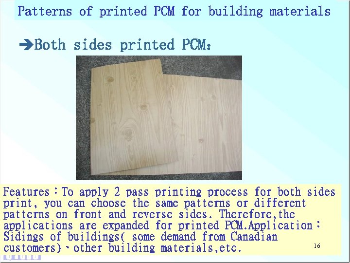 Patterns of printed PCM for building materials èBoth sides printed PCM: Features:To apply 2