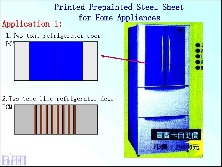 Printed Prepainted Steel Sheet for Home Appliances Application 1: 1. Two-tone refrigerator door PCM