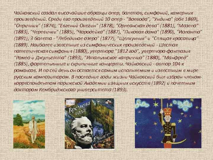 Чайковский создал высочайшие образцы опер, балетов, симфоний, камерных произведений. Среди его произведений 10 опер