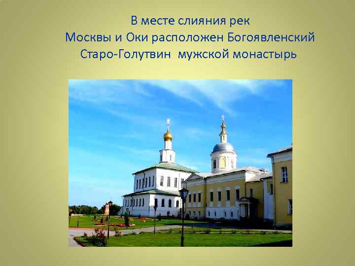 В месте слияния рек Москвы и Оки расположен Богоявленский Старо-Голутвин мужской монастырь