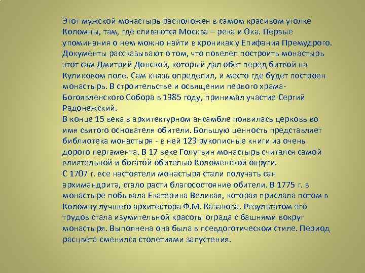 Этот мужской монастырь расположен в самом красивом уголке Коломны, там, где сливаются Москва –