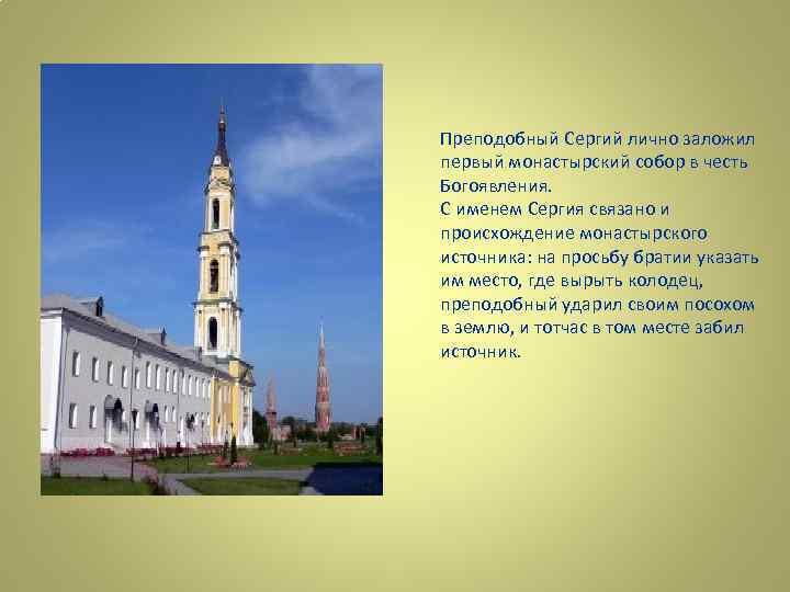 Преподобный Сергий лично заложил первый монастырский собор в честь Богоявления. С именем Сергия связано