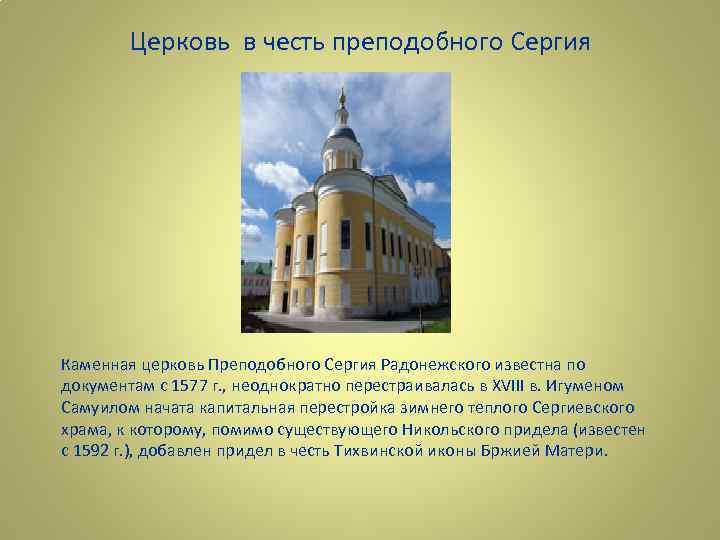Церковь в честь преподобного Сергия Каменная церковь Преподобного Сергия Радонежского известна по документам с