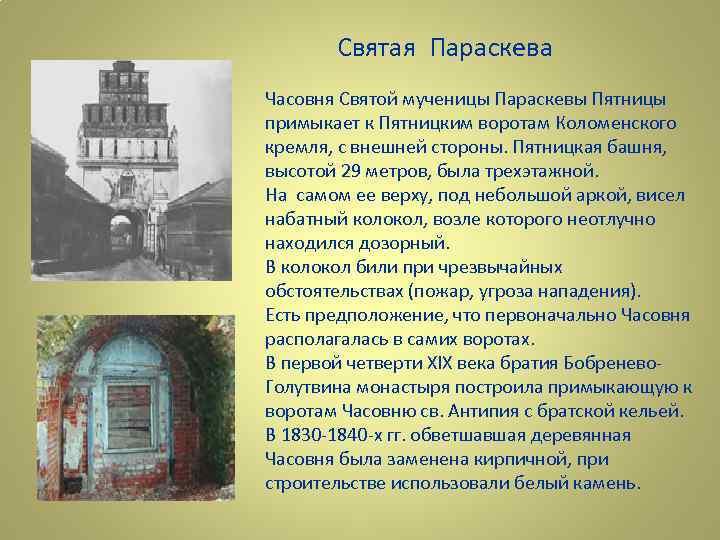 Святая Параскева Часовня Святой мученицы Параскевы Пятницы примыкает к Пятницким воротам Коломенского кремля, с