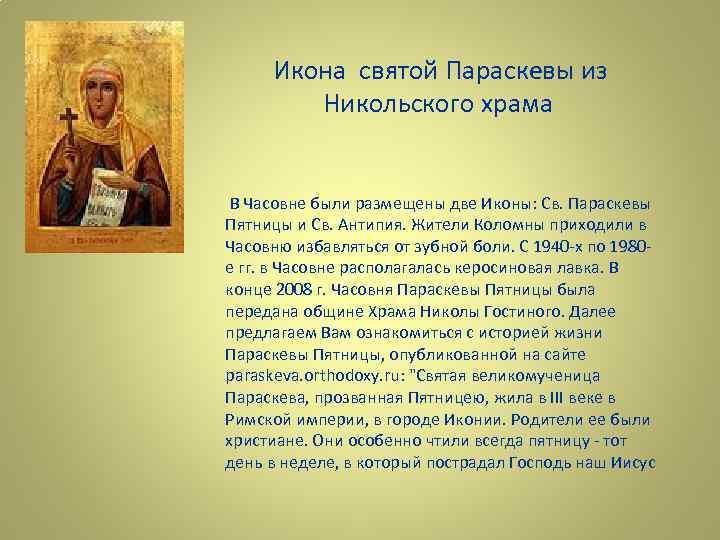 Икона святой Параскевы из Никольского храма В Часовне были размещены две Иконы: Св.