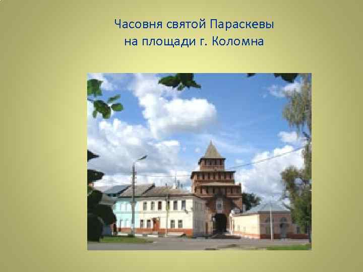 Часовня святой Параскевы на площади г. Коломна
