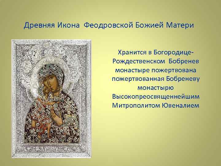 Древняя Икона Феодровской Божией Матери Хранится в Богородице. Рождественском Бобренев монастыре пожертвована пожертвованная