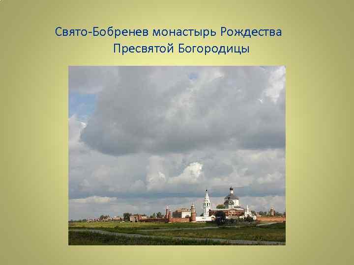 Свято-Бобренев монастырь Рождества Пресвятой Богородицы