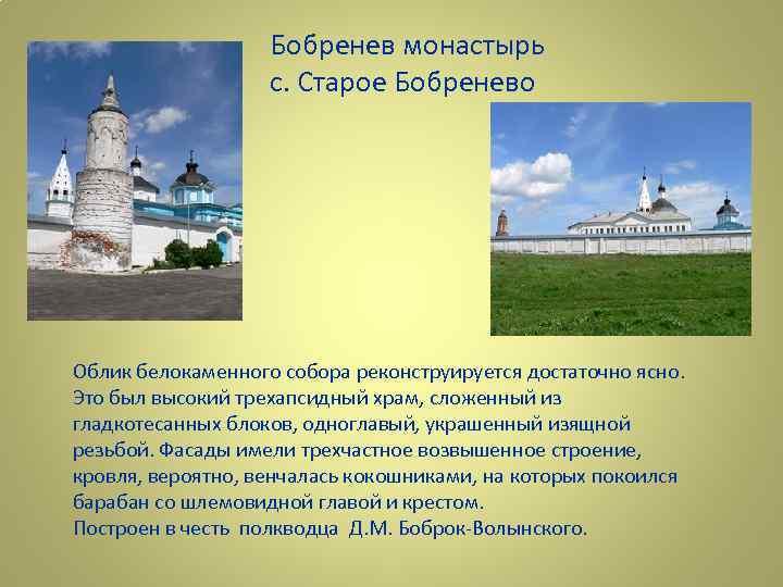 Бобренев монастырь с. Старое Бобренево Облик белокаменного собора реконструируется достаточно ясно. Это был высокий