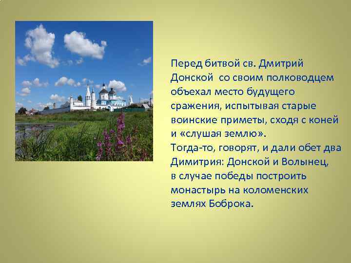Перед битвой св. Дмитрий Донской со своим полководцем объехал место будущего сражения, испытывая старые