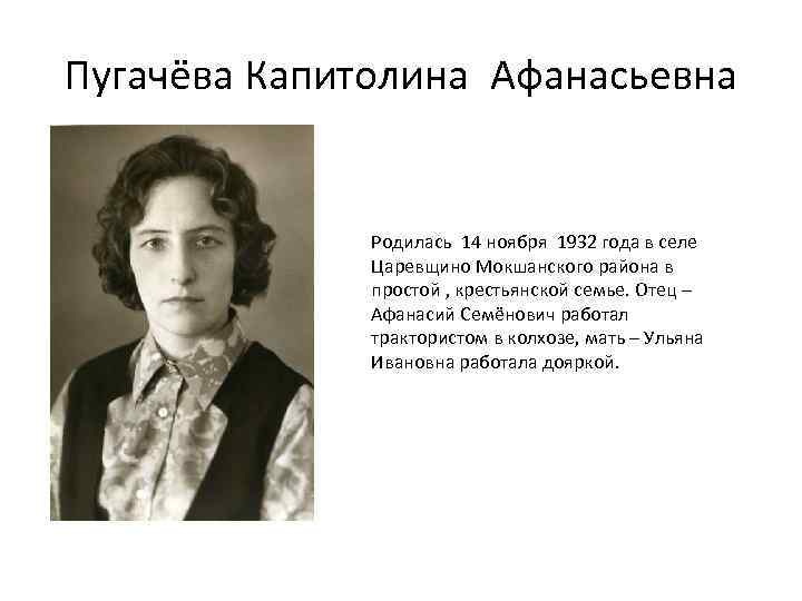 Пугачёва Капитолина Афанасьевна Родилась 14 ноября 1932 года в селе Царевщино Мокшанского района в