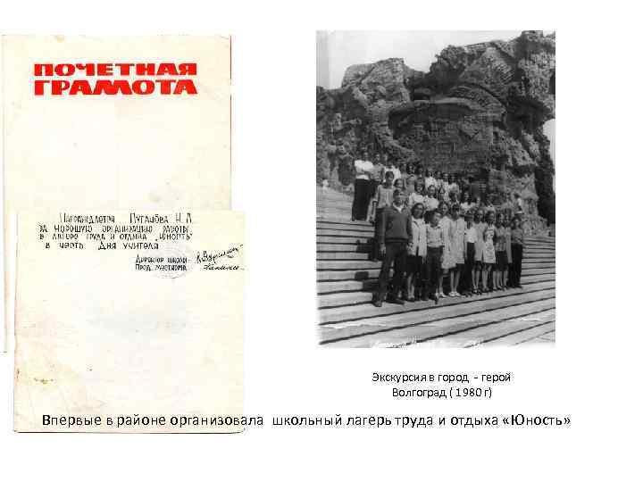 Экскурсия в город - герой Волгоград ( 1980 г) Впервые в районе организовала школьный