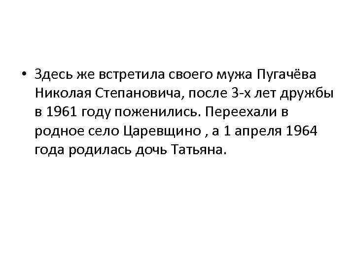 • Здесь же встретила своего мужа Пугачёва Николая Степановича, после 3 -х лет
