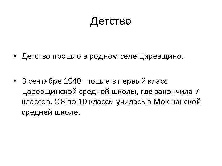 Детство • Детство прошло в родном селе Царевщино. • В сентябре 1940 г пошла