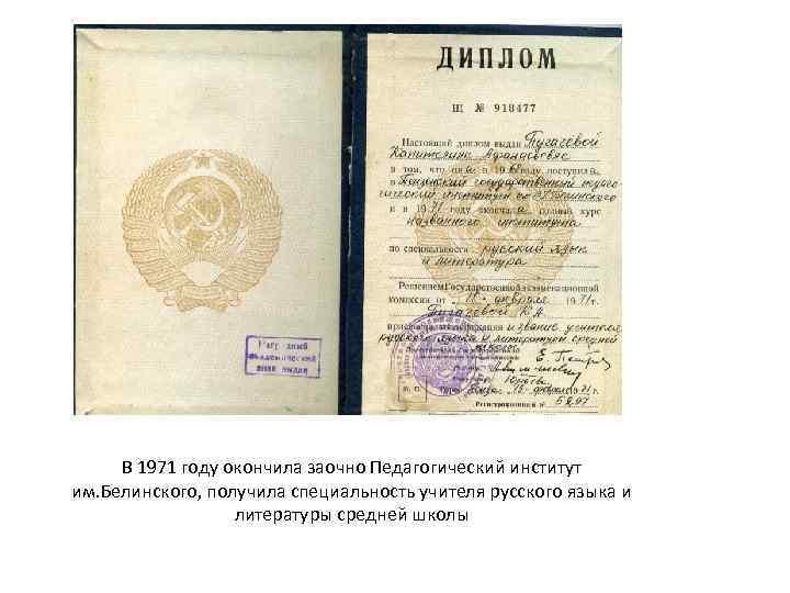 В 1971 году окончила заочно Педагогический институт им. Белинского, получила специальность учителя русского языка