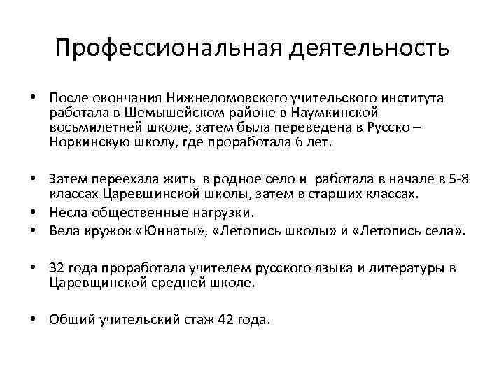Профессиональная деятельность • После окончания Нижнеломовского учительского института работала в Шемышейском районе в Наумкинской