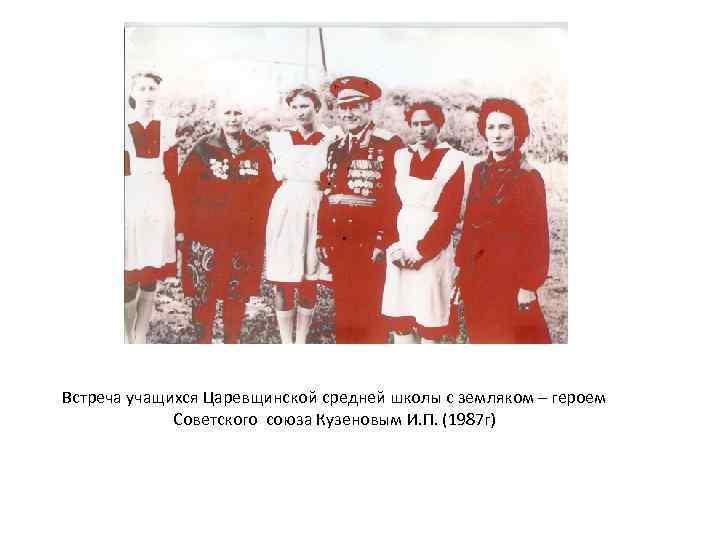 Встреча учащихся Царевщинской средней школы с земляком – героем Советского союза Кузеновым И. П.